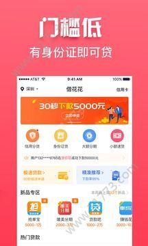 一贯钱贷款app官方手机版下载图片1