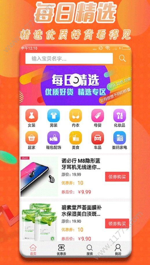 福利天天报app官方手机版下载图片1