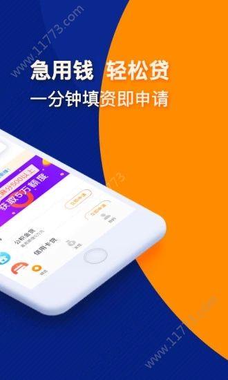 东方钱庄app简评图片