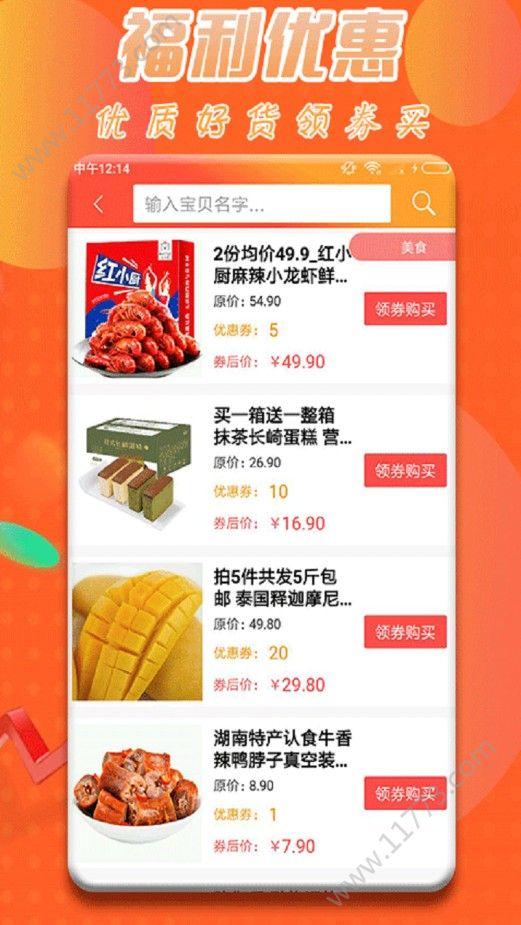 福利天天报app