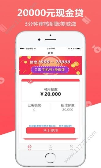 东方钱庄app最新手机版图片1