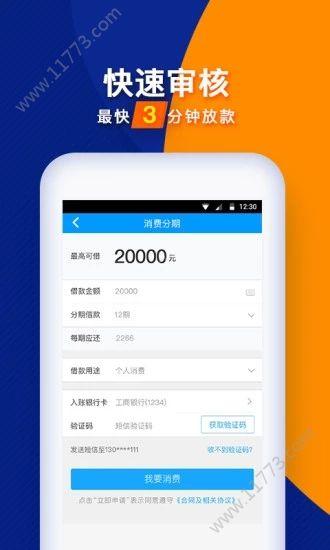 东方钱庄app特色图片