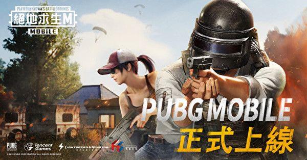 绝地求生刺激战场台服今日上线公测,PUBG MOBILE开放谷歌下载[多图]图片1