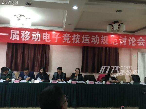 首届移动电子竞技运动规范讨论会在京召开[多图]图片1