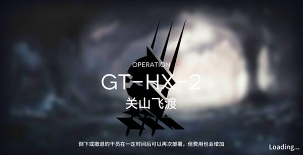 明日方舟GT-HX-2怎么打?关山飞渡地图大亚当应对攻略
