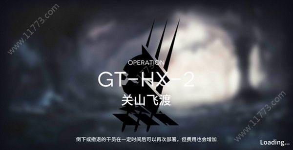 明日方舟GT-HX-2怎么打?关山飞渡地图大亚当应对攻略[视频][多图]图片1